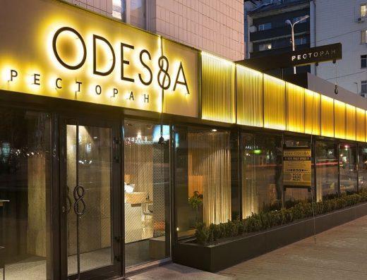 """Ресторан """"Одесса"""""""